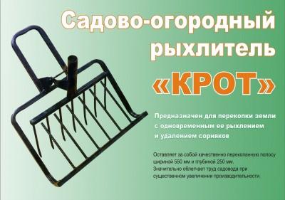 Рыхлитель, лопата, Крот, искусство правильного, рыхление, перекапывание земли, лопата крот